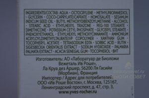 крем от покраснений с фактором 20 ив роше состав