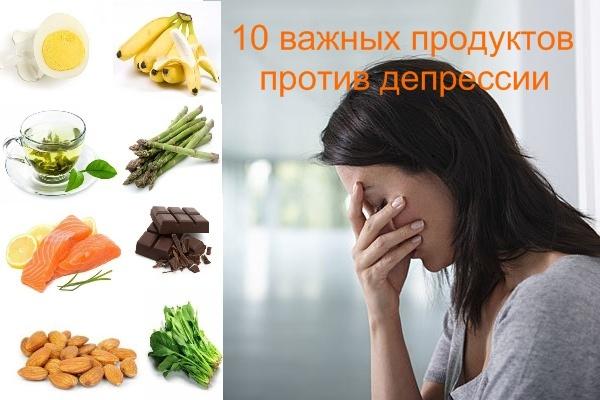 produkty-protiv-depressii