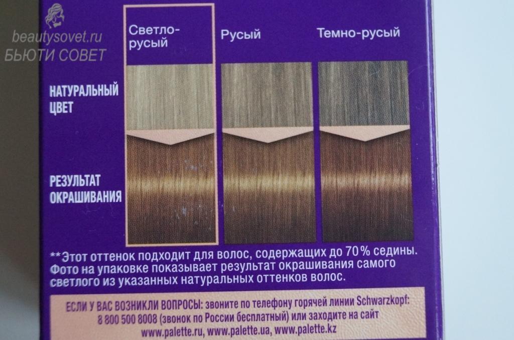 Жемчужный цвет волос Фото