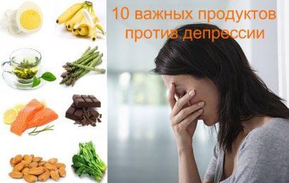 10 продуктов, помогающие справиться с депрессией.